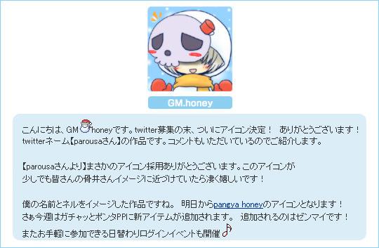 骨井さんアイコン決定.jpg