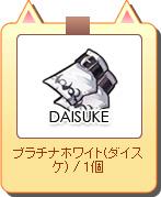 4回目ダイスケ.jpg