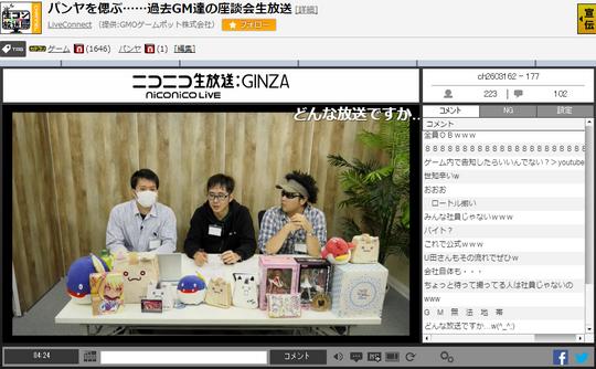 過去GM座談会01.jpg